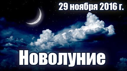 Лунный календарь. Новолуние. Ноябрь. 2016