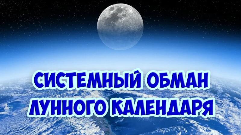 системный обман лунного календаря